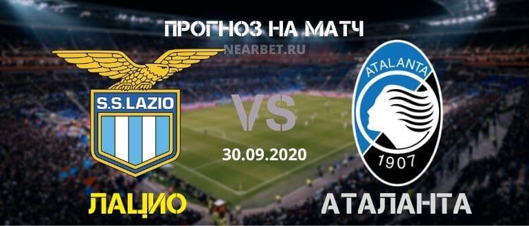 Лацио – Аталанта: прогноз и ставка на матч