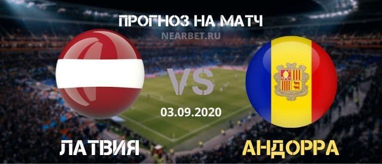 Латвия – Андорра: прогноз и ставка на матч