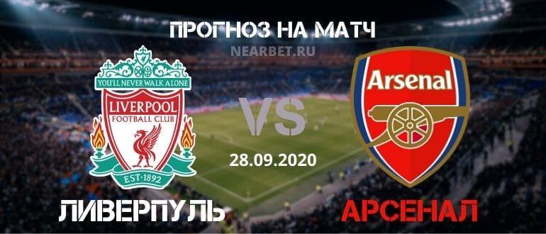 Ливерпуль – Арсенал: прогноз и ставка на матч