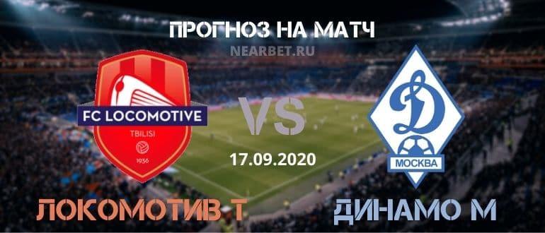 Локомотив Тбилиси – Динамо Москва: прогноз и ставка на матч