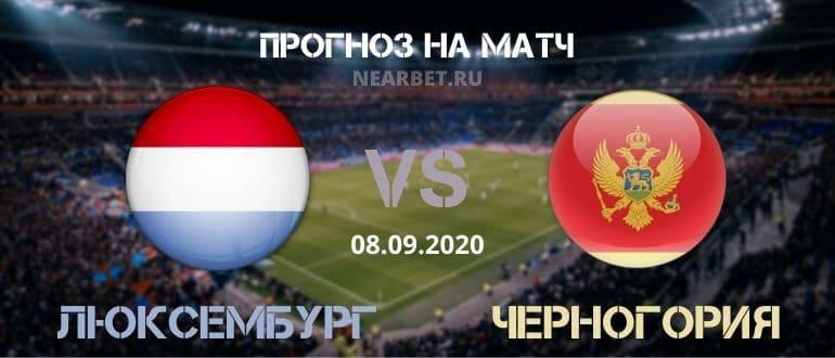 Люксембург – Черногория: прогноз и ставка на матч
