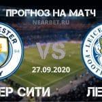 Манчестер Сити – Лестер: прогноз и ставка на матч