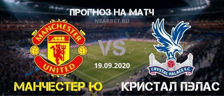 Манчестер Юнайтед – Кристал Пэлас: прогноз и ставка на матч