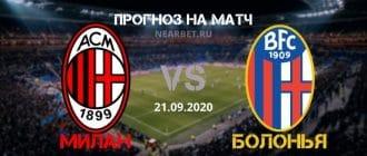 Милан – Болонья: прогноз и ставка на матч