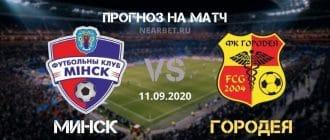 Минск – Городея: прогноз и ставка на матч