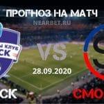 Минск – Смолевичи: прогноз и ставка на матч