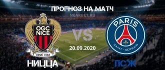 Ницца – ПСЖ: прогноз и ставка на матч