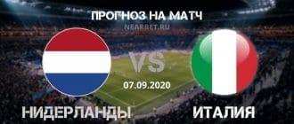 Нидерланды – Италия: прогноз и ставка на матч