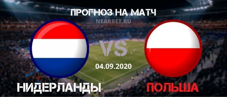 Нидерланды – Польша: прогноз и ставка на матч