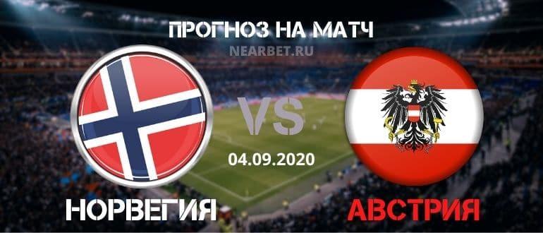 Норвегия – Австрия: прогноз и ставка на матч
