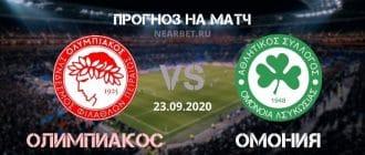 Олимпиакос – Омония: прогноз и ставка на матч