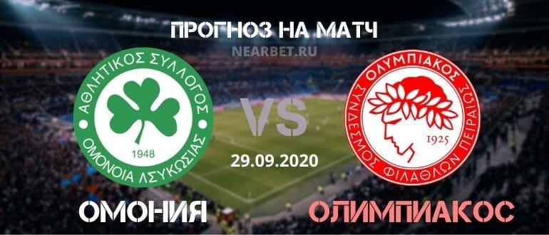 Омония – Олимпиакос: прогноз и ставка на матч