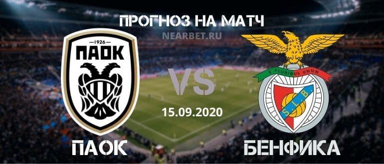 ПАОК – Бенфика: прогноз и ставка на матч