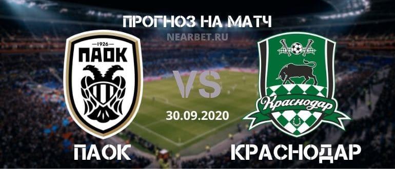 ПАОК – Краснодар: прогноз и ставка на матч
