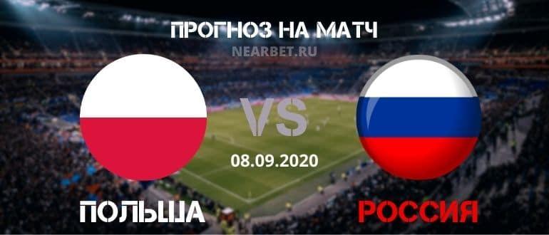 Польша U21 – Россия U21: прогноз и ставка на матч