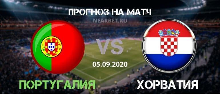 Португалия – Хорватия: прогноз и ставка на матч