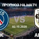 ПСЖ – Анже: прогноз и ставка на матч