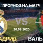 Реал Мадрид – Вальядолид: прогноз и ставка на матч