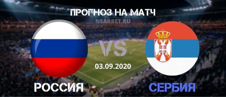 Россия – Сербия: прогноз и ставка на матч