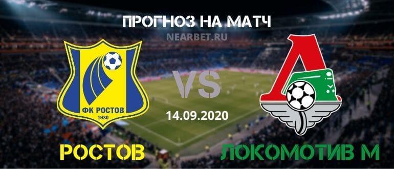Ростов – Локомотив Москва: прогноз и ставка на матч