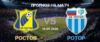 Ростов – Ротор: прогноз и ставка на матч