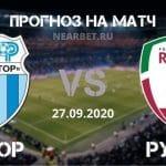 Ротор – Рубин: прогноз и ставка на матч
