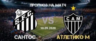 Сантос – Атлетико Минейро: прогноз и ставка на матч