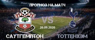 Саутгемптон – Тоттенхэм: прогноз и ставка на матч