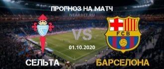Сельта – Барселона: прогноз и ставка на матч
