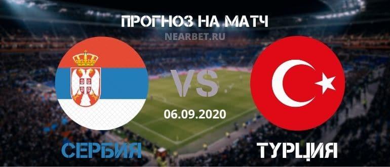 Сербия – Турция: прогноз и ставка на матч
