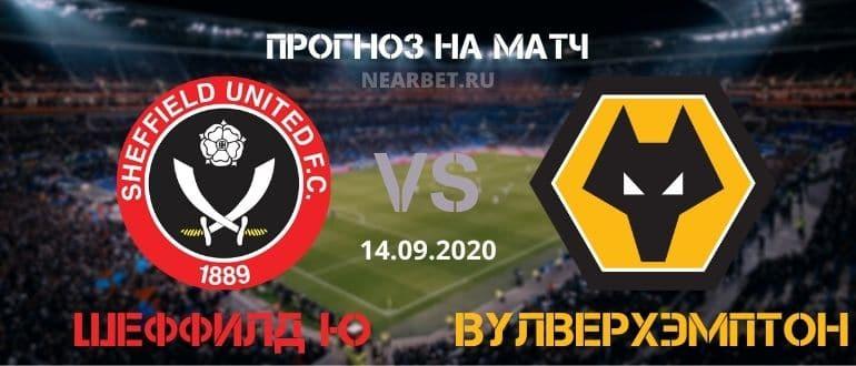 Шеффилд Юнайтед – Вулверхэмптон: прогноз и ставка на матч