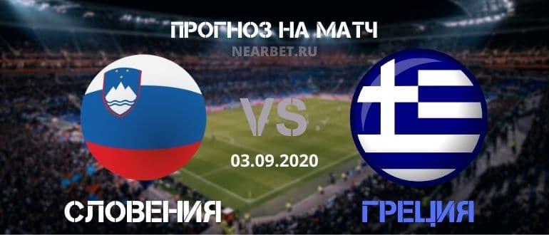 Словения – Греция: прогноз и ставка на матч