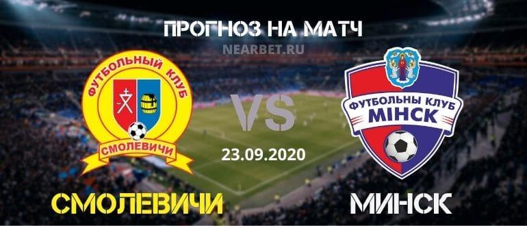 Смолевичи – Минск: прогноз и ставка на матч