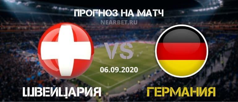 Швейцария – Германия: прогноз и ставка на матч