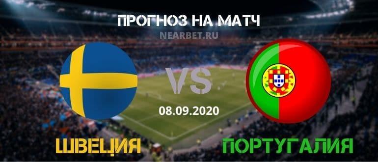 Швеция – Португалия: прогноз и ставка на матч