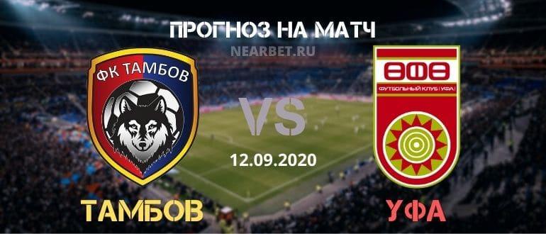 Тамбов – Уфа: прогноз и ставка на матч