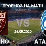 Торино – Аталанта: прогноз и ставка на матч