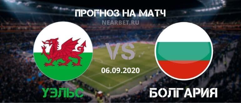 Уэльс – Болгария: прогноз и ставка на матч