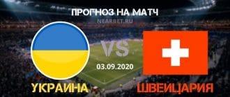 Украина – Швейцария: прогноз и ставка на матч