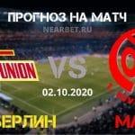 Унион Берлин – Майнц: прогноз и ставка на матч