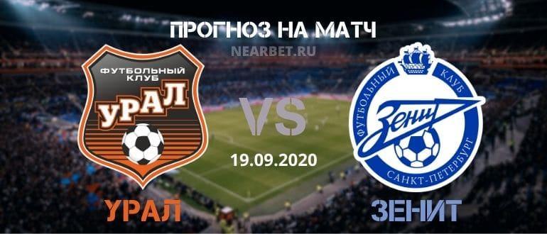 Урал – Зенит: прогноз и ставка на матч