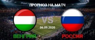 Венгрия – Россия: прогноз и ставка на матч