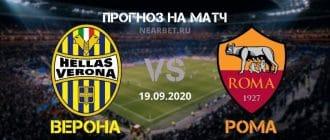Верона – Рома: прогноз и ставка на матч