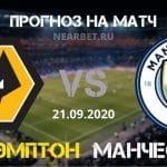 Вулверхэмптон – Манчестер Сити: прогноз и ставка на матч