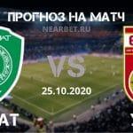 Ахмат – Уфа: прогноз и ставка на матч