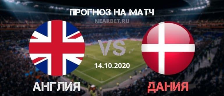 Англия – Дания: прогноз и ставка на матч