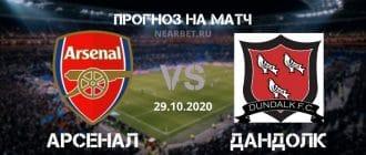 Арсенал – Дандолк: прогноз и ставка на матч