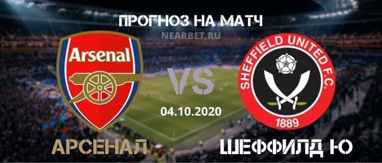 Арсенал – Шеффилд Юнайтед: прогноз и ставка на матч