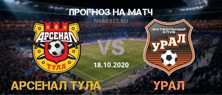 Арсенал Тула – Урал: прогноз и ставка на матч