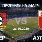 Байер – Аугсбург: прогноз и ставка на матч